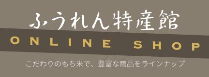 ふうれん特産館 online shop