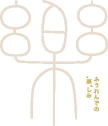 """ふうれんでの""""楽""""しみ"""